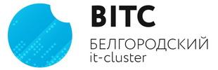 Белгородский ИТ-кластер