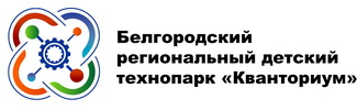 Белгородский региональный детский технопарк Кванториум