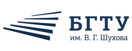 Белгородский государственный технологический университет им. В.Г.Шухова